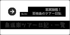 西表島島道楽のツアー日記